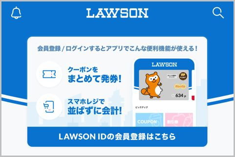 コンビニ公式アプリは「ローソン」が一番得する