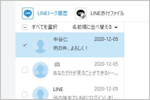 LINEデータをPCに簡単バックアップ「AnyTrans」