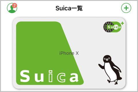 全国で「モバイルSuica+ビューカード」最強説