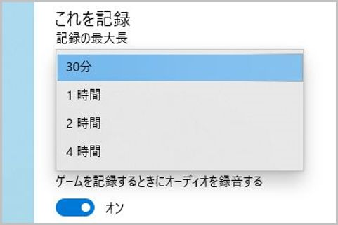 Windows標準機能でNetflixをデスクトップ録画