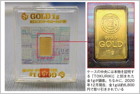 パチンコの特殊景品の「純金」でひと儲けを狙う