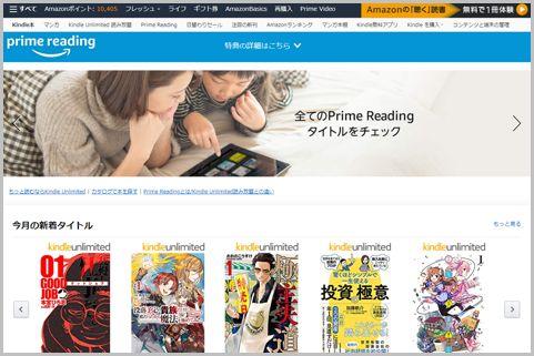 Amazonプライム特典「Prime Reading」中身は?