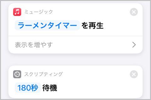 iPhone「ラーメンタイマー」ショートカット作成