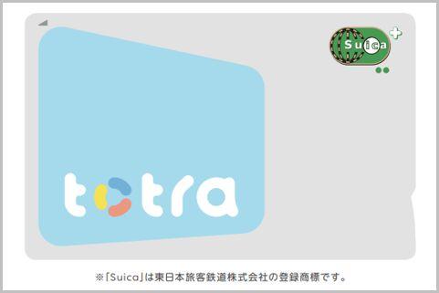 栃木県のご当地系ICカード「totra」のおトク度
