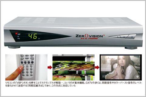 有料放送が見放題「万能CATVチューナー」とは?