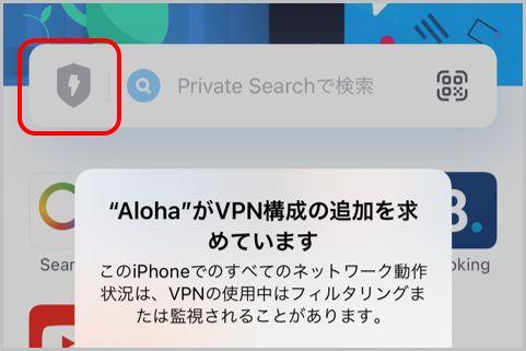 スマホで簡単にVPN接続できる無料ブラウザとは