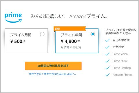 月額換算408円のAmazonプライム年会費はお得?