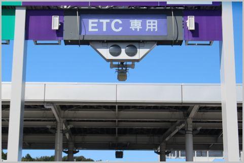 高速道路がETC専用になると都合が悪い人とは?