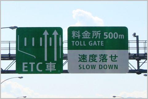 ETC利用のポイント還元率が高いカードはどれ?