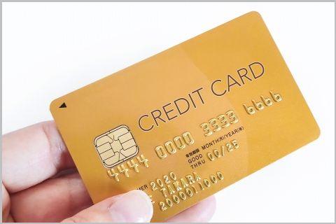 年会費無料の国家公務員向けゴールドカードとは