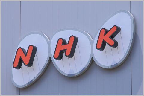 NHK受信契約が「世帯」ごとになった意外な理由