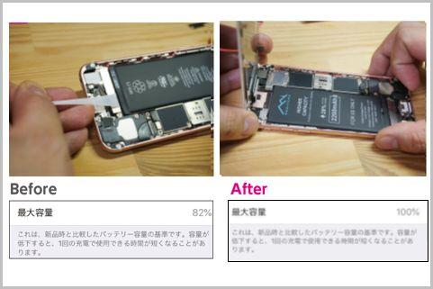 古いiPhoneのバッテリーを自力で大容量化する