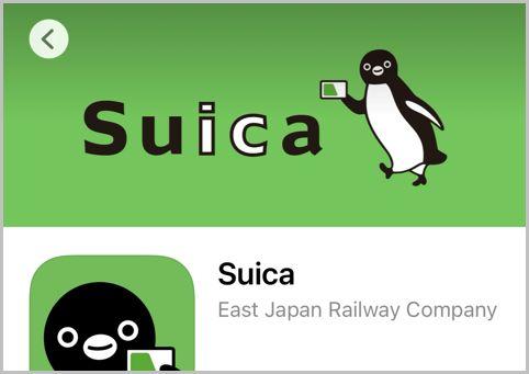 SuicaをiPhoneで使うならSuicaアプリも活用する