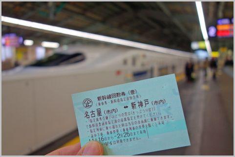 発売中止予定の新幹線回数券はICカードよりお得?