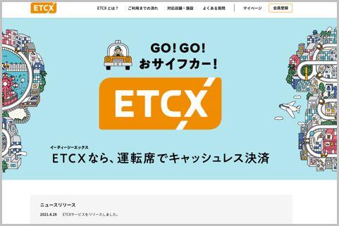ETCカードが高速料金以外に使えるサービス開始