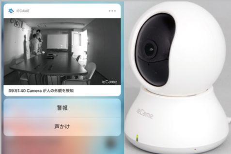 人物をAIが見分けて通知するネットワークカメラ
