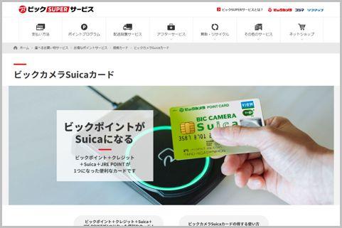 高還元率ビックカメラSuicaカードの賢い活用法
