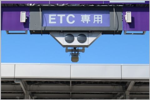 ETC休日割引が全国的に休止となった本当の理由