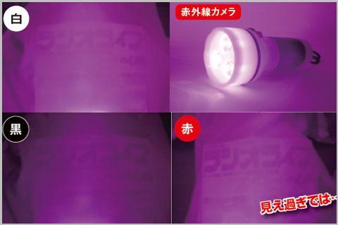 赤外線カメラはどれくらい透けて見えるものか?