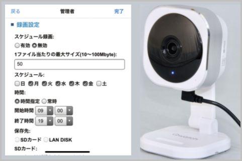 1万円前後の王道ネットワークカメラ最新モデル