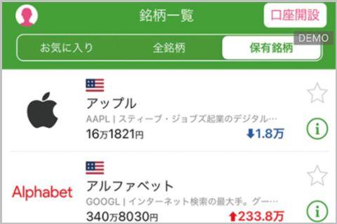 千円から米国株に投資できるスマホ証券はどこ?
