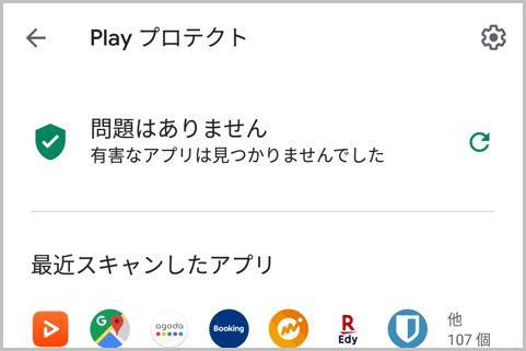 危険なアプリがあるか「Playプロテクト」で確認