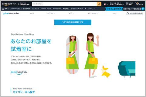 Amazonプライム特典に無料試着サービスがある?