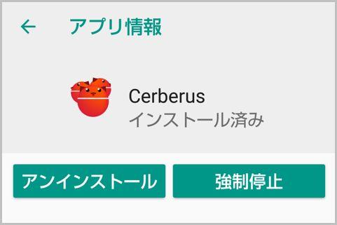 監視アプリの定番「ケルベロス」を発見する方法