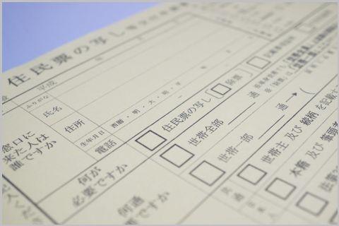 NHKは受信料のために勝手に住民票を取れる?