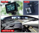 2万円を切るリアカメラ付き360度ドラレコの画質