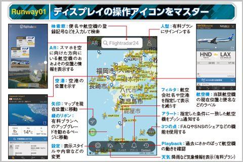 世界の飛行機の現在位置がわかるアプリの使い方