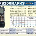 エーオーアール「AR8200MARK3」(広帯域受信機)