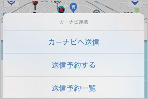 カーナビ目的地入力が劇的に楽チンになるアプリ