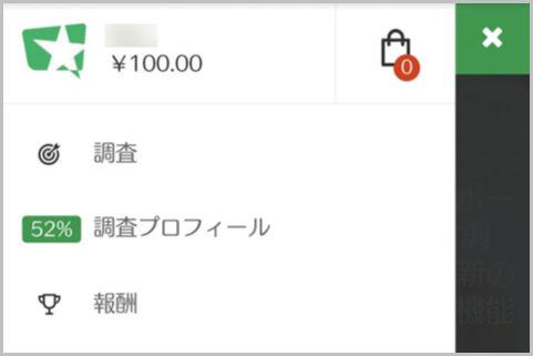 1件千円稼げる世界最大級アンケートサイトとは