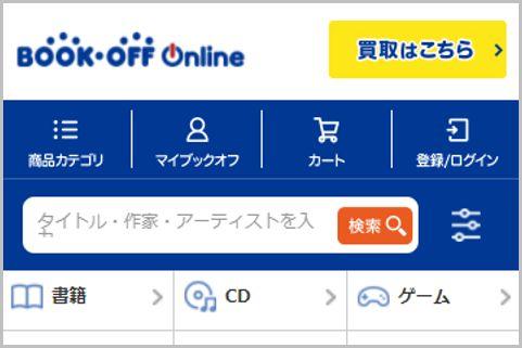 売った時もお得「ブックオフオンラインカード」