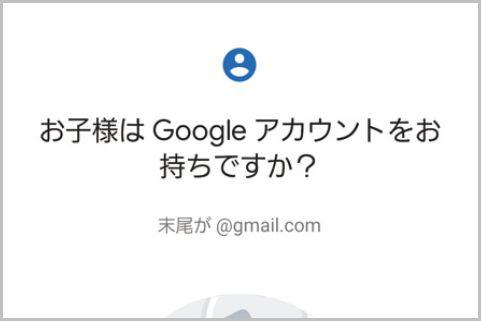 保護者向けGoogleファミリーリンクの抜け穴とは