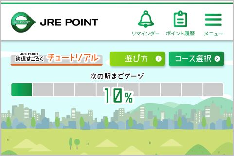 JRE POINTを鉄道や加盟店を利用せず貯める方法