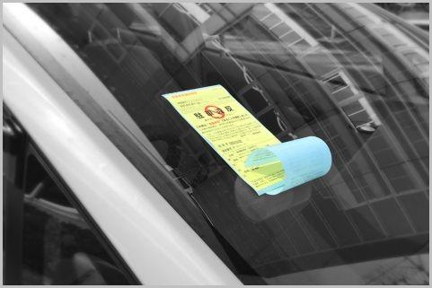 駐車違反ステッカーは警察に出頭しないとNG?