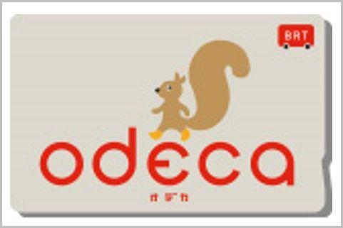 利用エリアが狭い交通系ICカード「odeca」とは