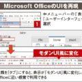 WordやExcelがタダ「無料Officeソフト」の現在