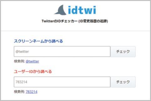 ユーザーIDでTwitterアカウントを追跡する方法