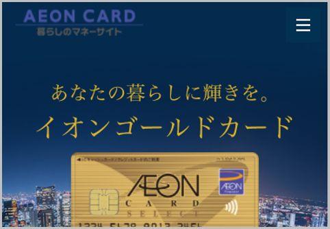 年会費無料「イオンゴールドカード」の発行条件