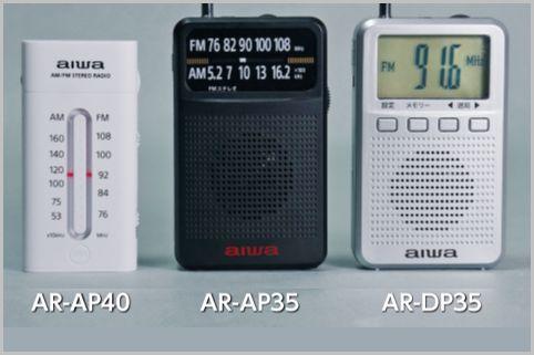 高性能で低価格が魅力!!アイワのポケットラジオ