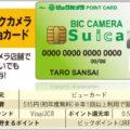 ビックカメラSuicaカードがやはり一番お得な件