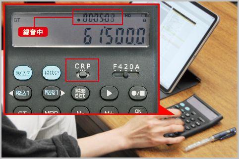 クレーマー対応に使える電卓型ボイスレコーダー
