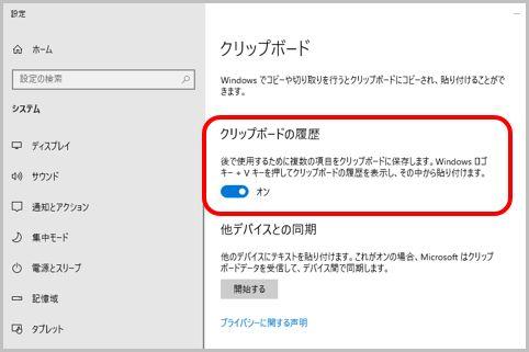 Windows10クリップボード履歴はピン留めが便利