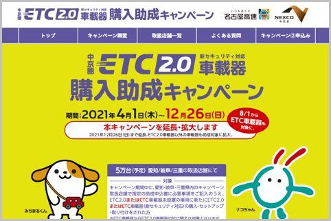 ETCで助成金がもらえるキャンペーン対象が拡大