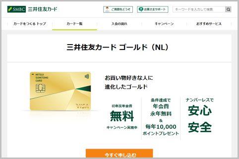 年会費が安くなった三井住友の新ゴールドカード
