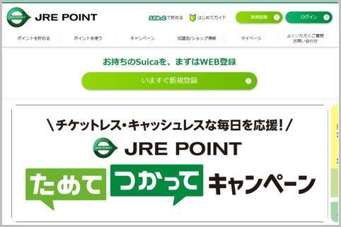 JRE POINTを使うと得するキャンペーン多数展開
