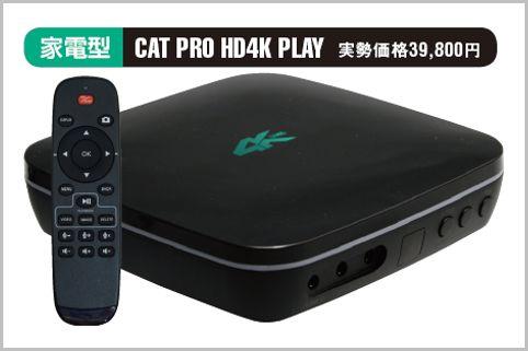 HDCPを回避する「CAT PRO HDシリーズ」最新機種